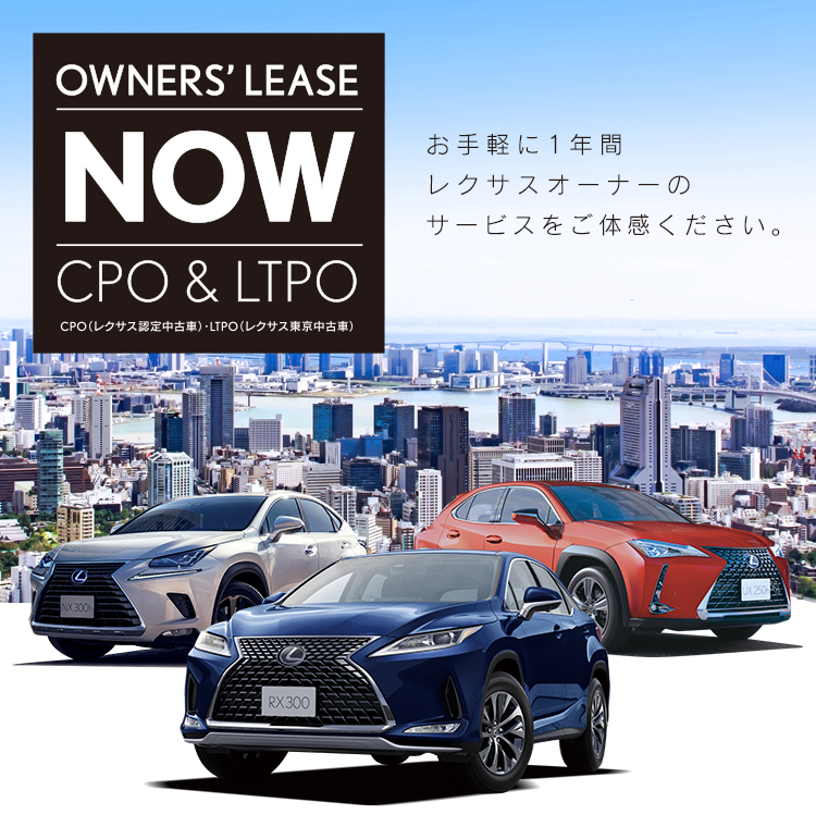 OWNERS' LEASE NOW お手軽に1年レクサスオーナーのサービスをご体感ください。